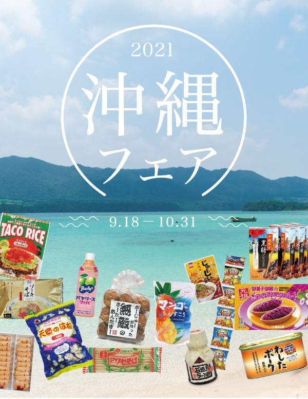 Ff  × 『沖縄フェア』開催!!9月18日(土)~