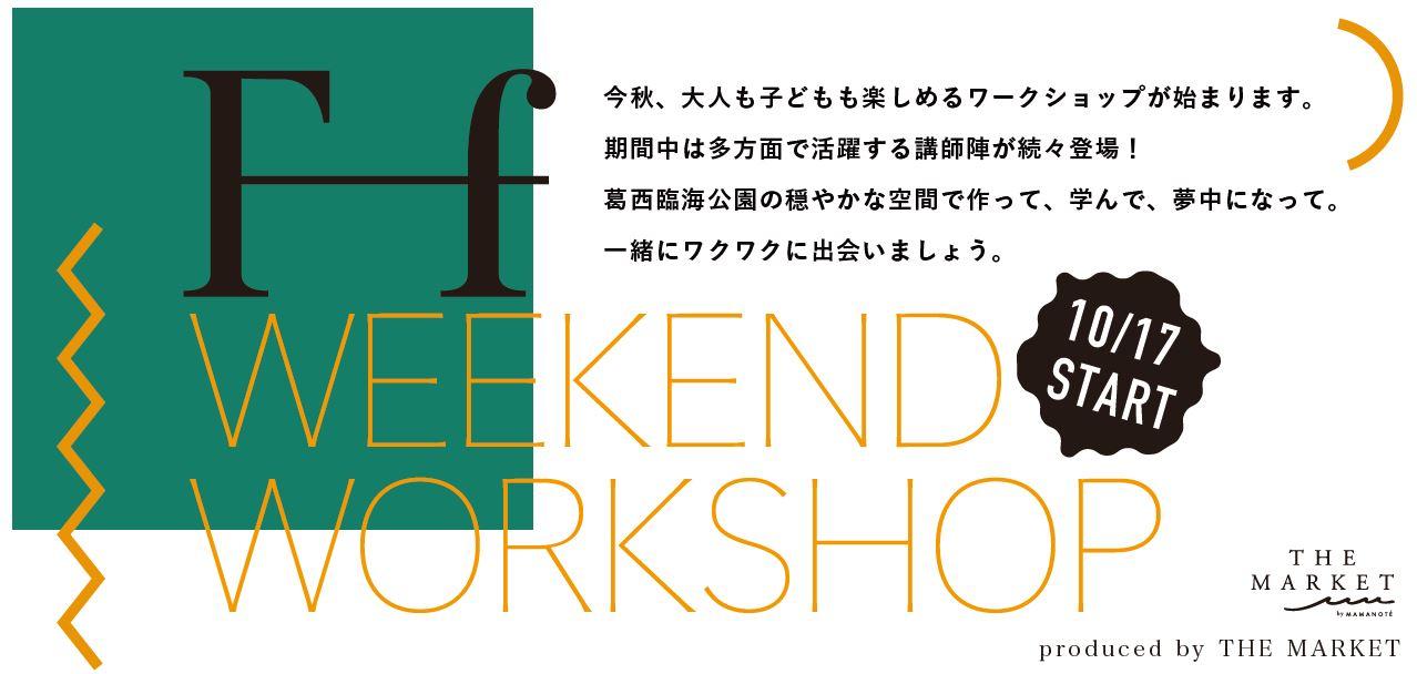 Ff WEEKEND WORKSHOP【10/17 START】